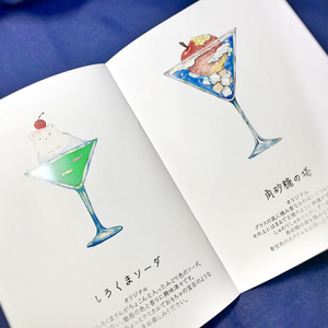 カクテル図鑑 作品集