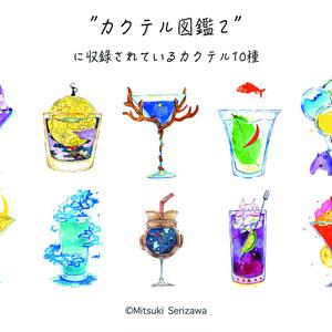カクテル図鑑2 作品集