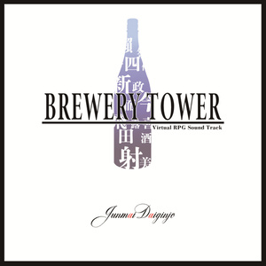 BREWERY TOWER