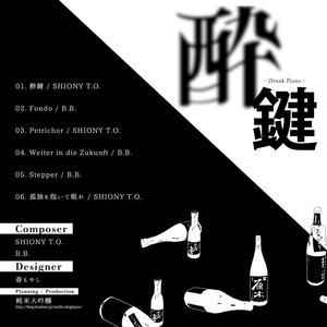 酔鍵-Drunk Piano-