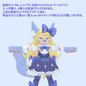 オリジナル3Dモデル『ルナレッタ(変身セット)』