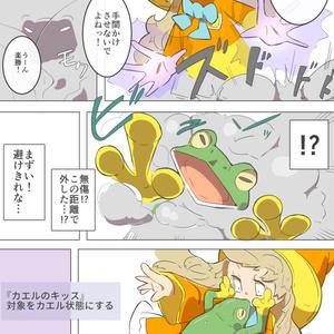 【短編2作品】もしものデジタル冒険譚