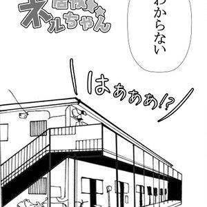 居候ネルちゃん【絶版再販作品】