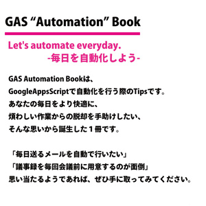"GAS ""Automation"" Book(電子版)"