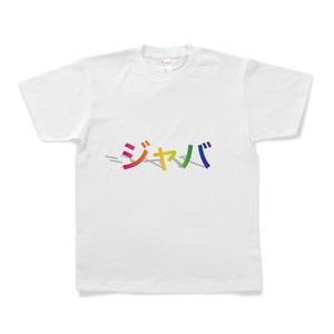 ジャバTシャツ