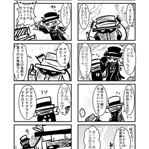 旅は未知ズレ!