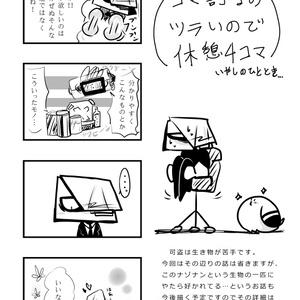【可盗蒐集といふ怪盗】