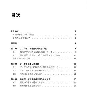 ハマって覚えるデータ分析・機械学習の罠(PDFダウンロード版)