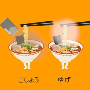 3Dらーめん(VRM&VRChat用モデル)