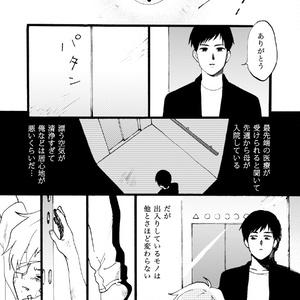 メタ・フィジカ 〜形而上学的七日間〜