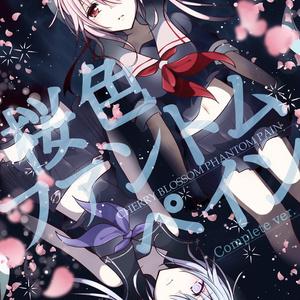 桜色ファントムペイン(前後編):データ版