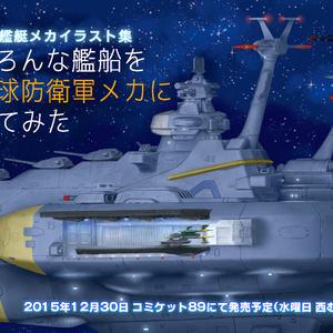 いろんな艦船を地球防衛軍メカにしてみた