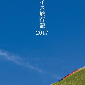 スイス旅行記2017