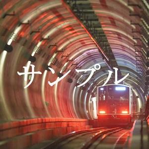 夢の地下鉄道