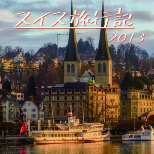 スイス旅行記2013