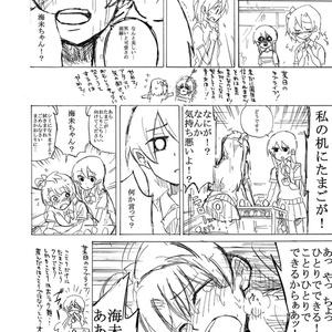 園田さんのユーモア溢れるコピ本