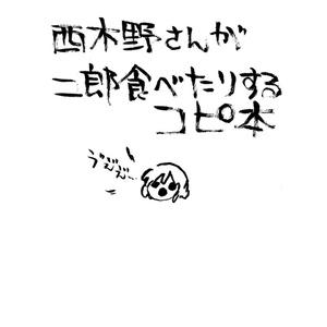 ラブライブ!のコピ本(物販)