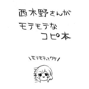 西木野さんがモテモテなコピ本