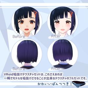 【VRoid用テクスチャ】VRoid垢抜けテクスチャセット