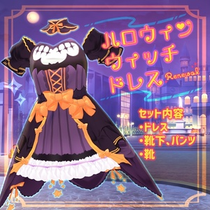 【VRoid用テクスチャ】ハロウィンウィッチドレス