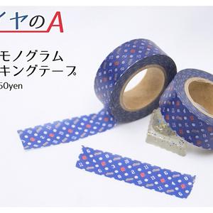 青道マスキングテープ