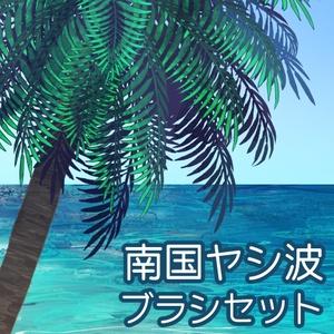 南国ヤシ波ブラシセット