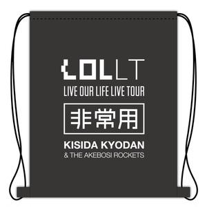 """岸田教団LiveOurLifeLiveTour2017 """"非常用バッグ"""""""