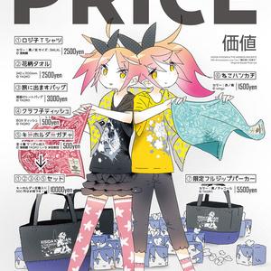懐古厨に花束を(仮)ツアーグッズ お品書きB1サイズポスター