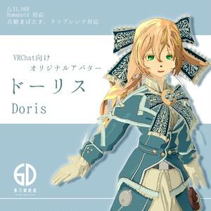 VRChat向けオリジナルアバター『ドーリス(Doris)』