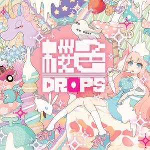 桜色DROPS