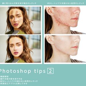 Photoshop tips2