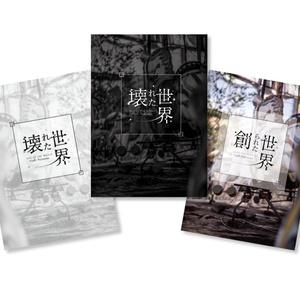 [特]壊れた世界3冊セット