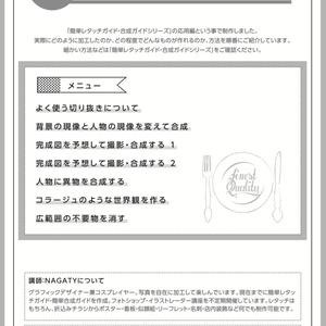 合成加工の応用レシピ