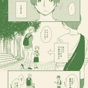 【創作】5月の亡霊(完売)