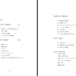 最愛-優恋歌-*オリジナル恋愛小説