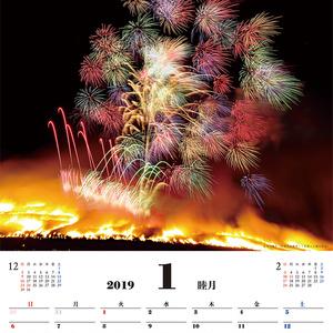2019年花火カレンダー
