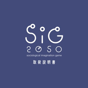 SIG2050カードゲームの説明書