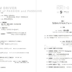 ヱクリヲ vol.9 特集Ⅰ 写真のメタモルフォーゼ 特集Ⅱ アダム・ドライバー――〈受難〉と〈受動〉の俳優