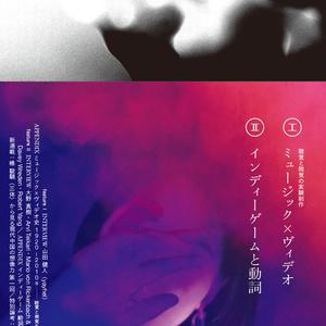エクリヲ vol.11 特集Ⅰ:聴覚と視覚の実験制作——ミュージック×ヴィデオ 特集Ⅱ:インディーゲームと動詞
