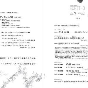 【中古】ヱクリヲ vol.7 特集Ⅰ 音楽批評のオルタナティヴ 特集Ⅱ 僕たちのジャンプ