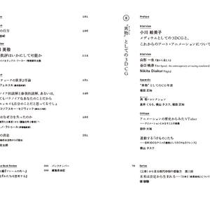 """エクリヲ vol.12 特集Ⅰ:ポストクリティーク——いま批評には何ができるのか 特集Ⅱ:""""異物""""としての3DCG"""