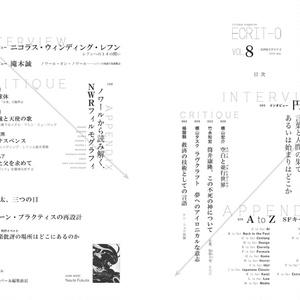 ヱクリヲ vol.8 特集Ⅰ 言葉の技術(techno-logy)としてのSF 特集Ⅱ ニコラス・ウィンディング・レフン――拡張するノワール