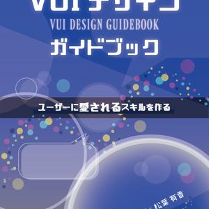 【ダウンロードカード用】VUIデザインガイドブック〜ユーザーに愛されるスキルを作る〜
