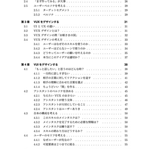 【ダウンロード版】VUIデザインガイドブック〜ユーザーに愛されるスキルを作る〜