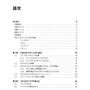 【冊子版】VUIデザインガイドブック〜ユーザーに愛されるスキルを作る〜