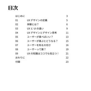 【ダウンロード版】誰でもわかる!UXデザイン入門書〜導入編〜