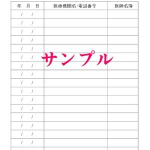 【GALLOPオリジナル】お馬のお薬手帳