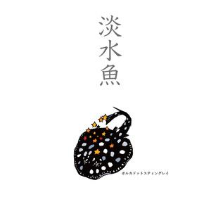 アクリルキーホルダー【淡水魚】