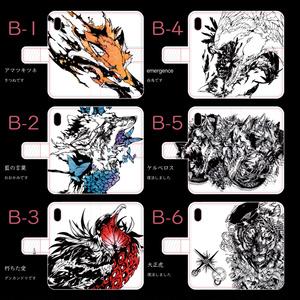【手帳型】iPhone・Androidケース 注文ページ