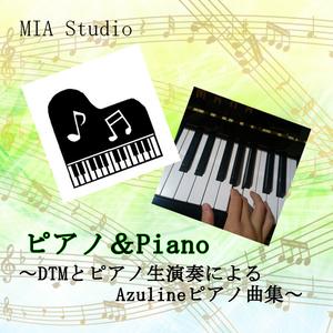 ピアノ&Piano~DTMとピアノ生演奏によるAzulineピアノ曲集~